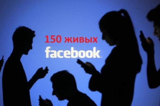 150 живых вступивших FBПродвижение в социальных сетях<br>За 1 кворк приведу к Вам в группу или страницу 150 живых подписчиков. Вступления длятся плавно. Подписчики не только дают активность группы, но и дают Вашей группе (странице) доверие. Ни для кого не секрет что в раскрученные группы вступают активнее. Возможно постоянное сотрудничество. Все живые . собак нету. % отписок - 10% выходят. С приложения. Лайкают, репостят.<br>