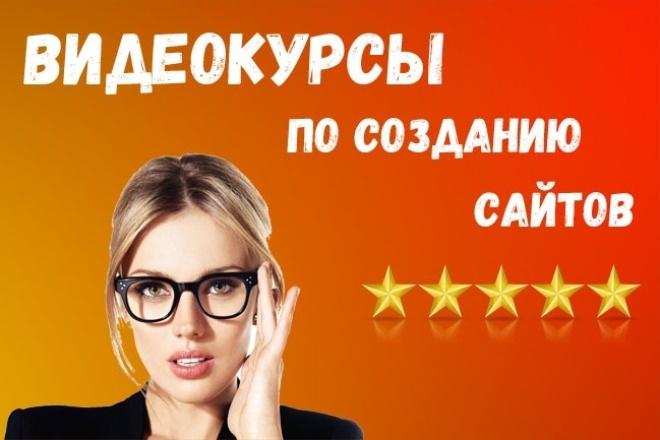 Два видеокурса по созданию интернет-магазинов и лендингов 1 - kwork.ru