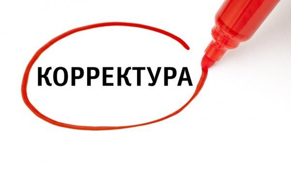 Откорректирую текст, исправлю ошибки. Орфография, пунктуация, стиль 1 - kwork.ru