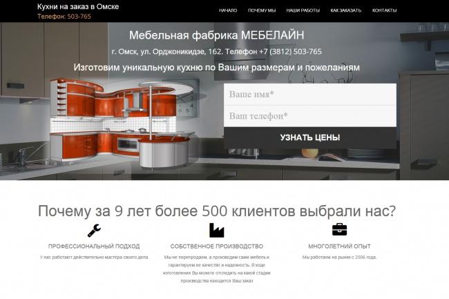 Установлю и настрою CMS WordPress 1 - kwork.ru