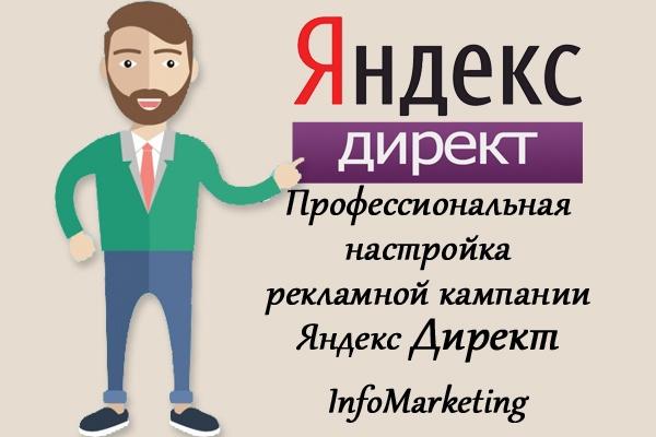 Настройка контекстной рекламы Яндекс.ДиректКонтекстная реклама<br>Профессиональная настройка рекламной кампании Яндекс.Директ. Как мы составляем рекламную кампанию: Сбор ключевых фраз по тематике заказчика. (с максимальным охватом клиентов) Подбор минус-слов, и создание стоп-листа. (для снижения стоимости клика, и более точного попадания в ЦА) Создание объявлений на поиск по схеме 1 объявление - тематические ключи Работа с Метрикой (для отслеживания откуда пришел клик) Настройка быстрых ссылок, уточнений на все объявления. Заполнение Яндекс Визитки Загрузка компании в Яндекс.Директ Прохождение модерации. Мы не настраиваем рекламу на запрещенные услуги и товары по версии Яндекс Директ http://yandex.ru/support/direct/required-docs-rules/restricted-categories.html<br>