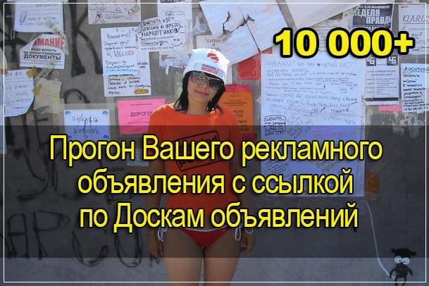 Прогон Вашего рекламного объявления со ссылкой по Доскам объявлений 1 - kwork.ru