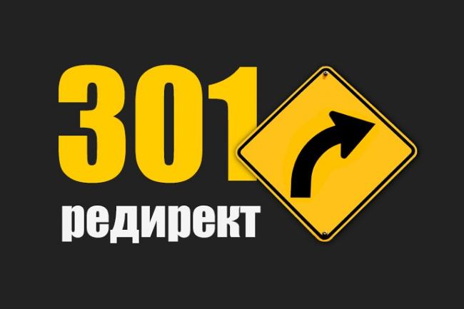 настрою 301 редирект с неглавного зеркала на главное 1 - kwork.ru