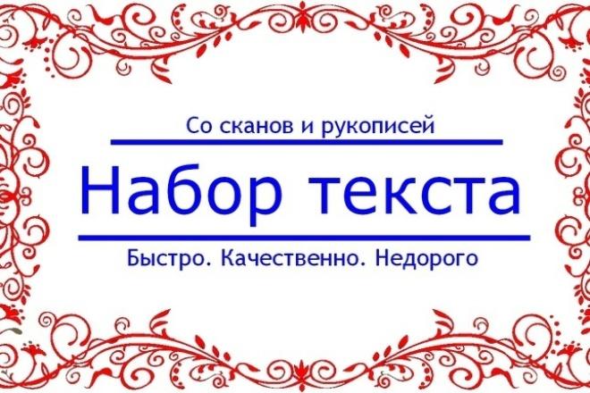 Наберу текст со сканированных страниц печатный и рукописный текст 1 - kwork.ru