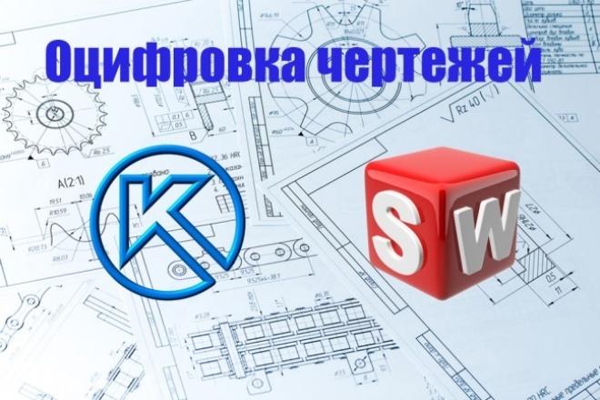 Оцифровка чертежа в Компас 3D и SolidWorksИнжиниринг<br>Перевод чертежей в электронный вид с любого файла (pdf,jpg и т.п.) эскиза или рисунка от руки. Готовые чертежи отправлю в любом удобном формате для дальнейшей работы. Работа выполняется в компас-3D или SolidWorks.<br>