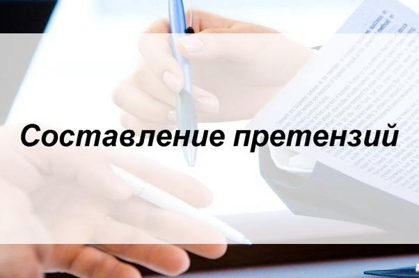 Составление  досудебной претензии  для физических и юридических лиц 1 - kwork.ru