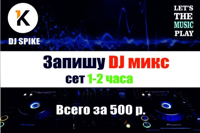 Запишу DJ микс, сет 1-2 часа 1 - kwork.ru