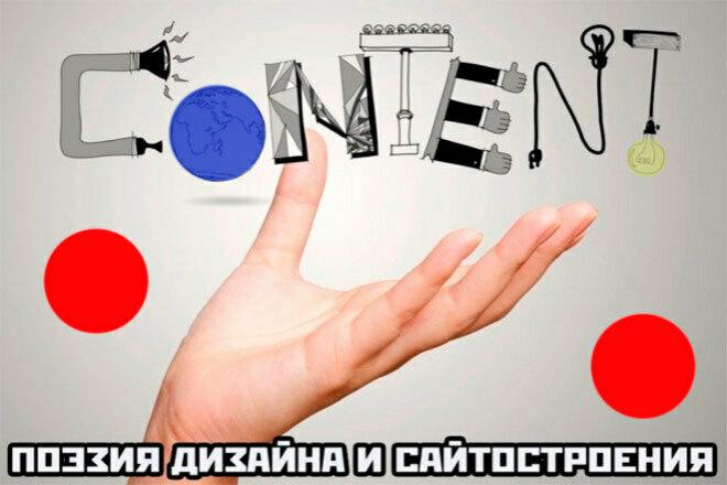 3000 знаков крутого контента компьютерной тематики 1 - kwork.ru