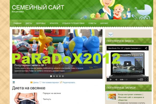 продам сайт Женский журнал + 138 статей, Автонаполнение 1 - kwork.ru