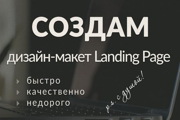 Дизайн Landing PageВеб-дизайн<br>Здравствуйте.) Нарисую для вас дизайн-макет посадочной страницы. После выполнения и одобрения работы, скину Вам работу в формате psd, полностью готовую под верстку. Желательно наличие набросков, примеров или подробного ТЗ.)<br>