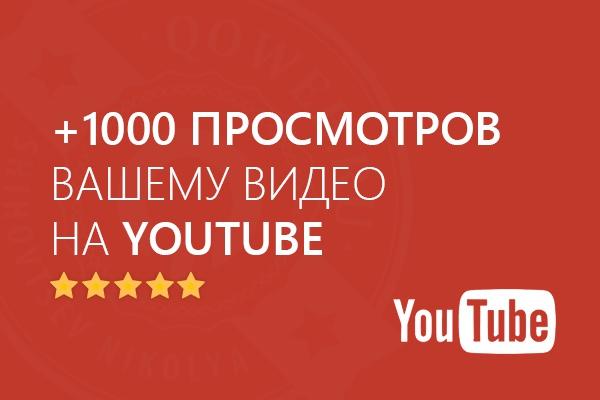 Сделаю 1000 просмотров вашего видео на YouTube c высоким удержанием 1 - kwork.ru