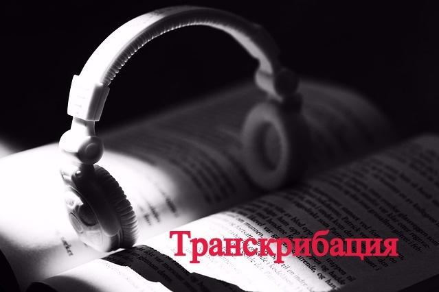 Транскрибация. Перевод видео, аудио в текст 1 - kwork.ru