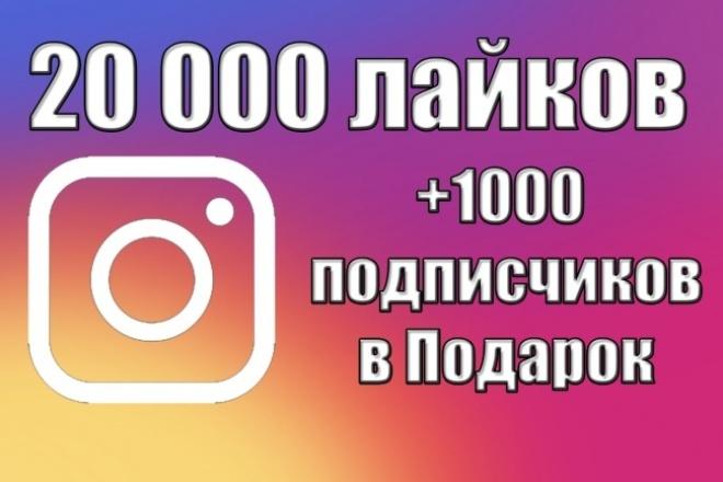 20 000 лайков на разные фото + 1000 подписчиков в Инстаграм. InstagramПродвижение в социальных сетях<br>20 000 лайков + 1000 подписчиков Инстаграм. Высокое качество. 100% пользователей с фото и постами. Быстрый запуск. Нет бана. Нет списаний. *20 000 можно разбить на 200 фото/видео или любые вариации от 100 лайков под каждым постом. *Не рекомендуется заказывать больше 2000 лайков на 1 пост! *Отписываются / списывают 10% - 20% подписчиков.<br>