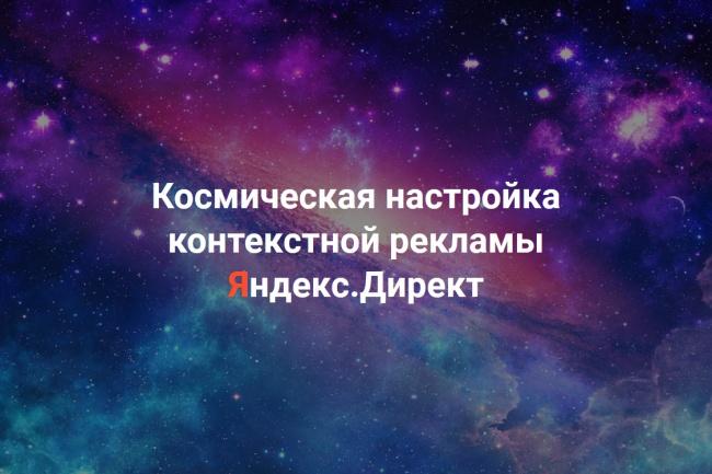 Быстрая и профессиональная настройка Яндекс.Директ 1 - kwork.ru