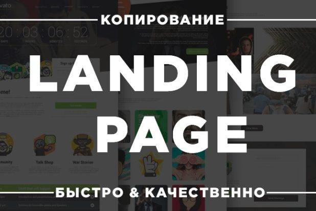 100% копия  любого сайта от шаблона до сайта ваших конкурентов 1 - kwork.ru