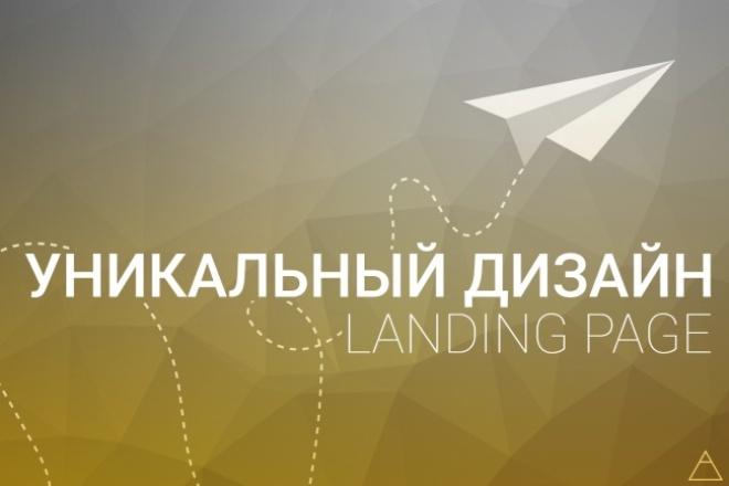 Сделаю первый экран для вашего лендинг пейджа (полный дизайн дополнительно) 1 - kwork.ru