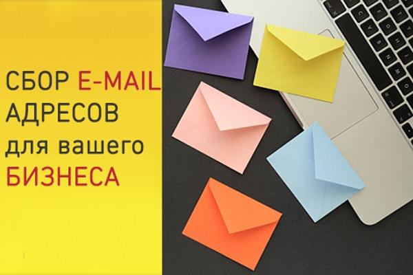 Сбор E-mail базы по вашим ключевым словам -2 ключевой фразы по цене 1 1 - kwork.ru