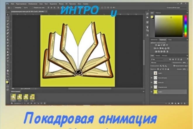 Сделаю анимацию логотипа или интроИнтро и анимация логотипа<br>Сделаю любую анимацию логотипа, либо интро. Количество анимаций в одном кворке зависит от сложности необходимой анимации.<br>