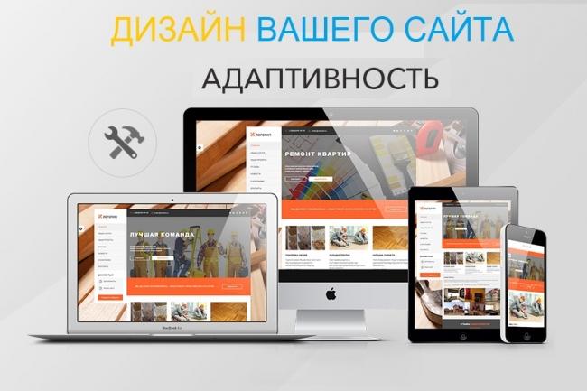 Уникальный дизайн от 1 страницы сайта 1 - kwork.ru