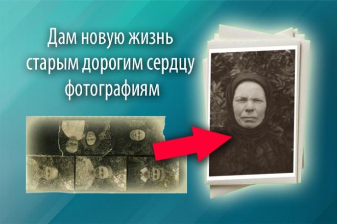 Дам новую жизнь старым уникальным фотоснимкам 1 - kwork.ru