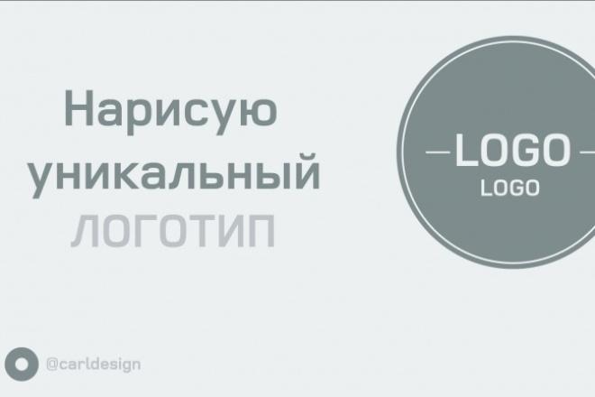 Рисую FLAT логотипы в Векторе без ваших эскизов 1 - kwork.ru