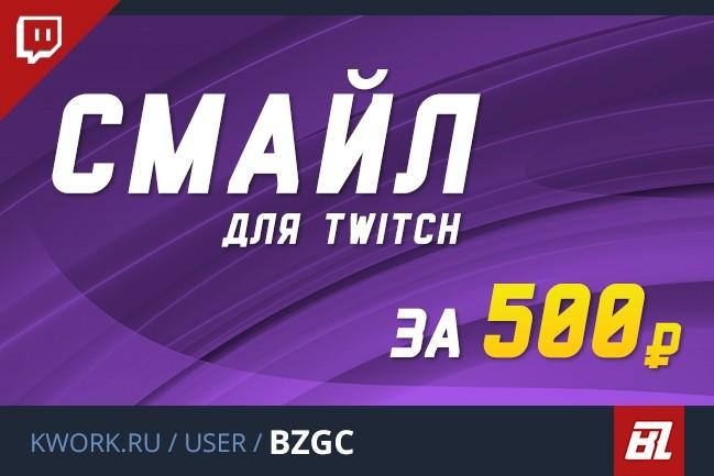 Создам смайл для Twitch канала 1 - kwork.ru