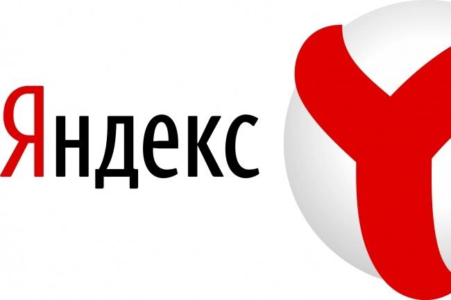 Настройка Яндекс Директ+РСЯ 1 - kwork.ru