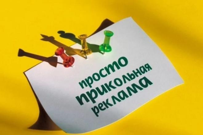 Напишу сценарий к рекламе 1 - kwork.ru