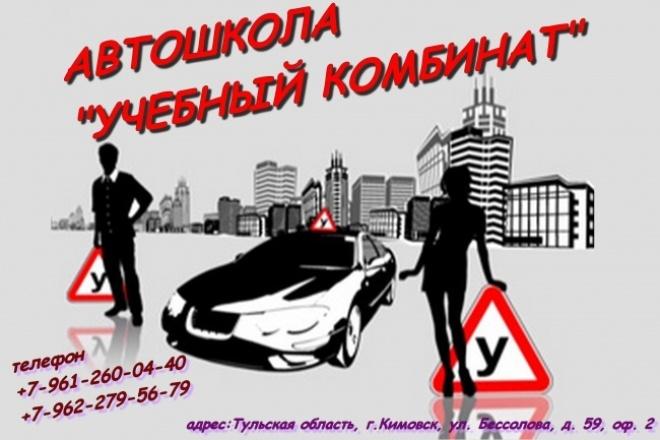 сделаю макет рекламного флаера 1 - kwork.ru