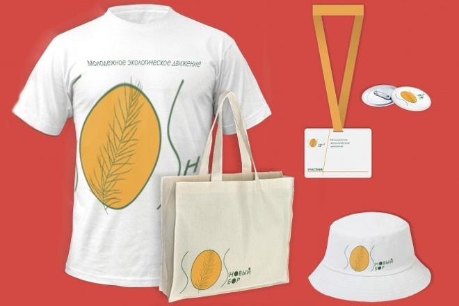 Фирменный стильГрафический дизайн<br>Разработаю фирменный стиль. Фирменная одежда, визитка, календарь, листовка, ручка, блокнот, пакет и тд.<br>