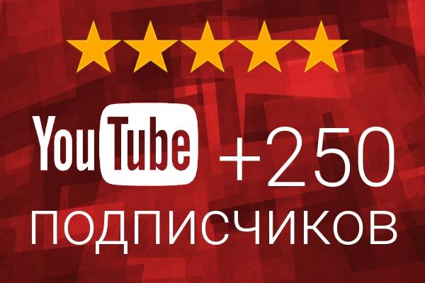 Добавлю 250 подписчиков на ваш канал YouTube | Ручная работа, без списаний 1 - kwork.ru