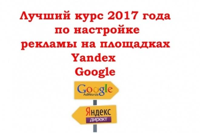Yandex Direct, Google Adwords 2017Обучение и консалтинг<br>Как получать клики за 10 копеек? Как стать профессионалом по настройке контекстной рекламы? Хотите стать профессиональным маркетологом? Вы получите уникальных 2 курса по цене 1 по настройке контекстной рекламы в крупнейших рекламных поисковиках мира Yandex и Google! 100% гарантия возврата средств. Курс находится в свободном доступе.<br>