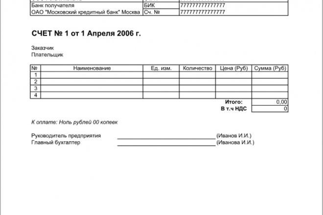 Счет и накладная/акт для оплаты товаров/работ/услугБухгалтерия и налоги<br>Счет, накладная/акт, сч/фактура для оплаты товаров/работ/услуг до 10-ти позиций в одном документе. Вместо накладной - акт выполненных работ. Документы подготовлю в электронном виде - pdf-файл.<br>