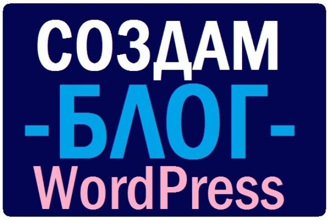 Создам для вас персональный блог на WordPress 1 - kwork.ru