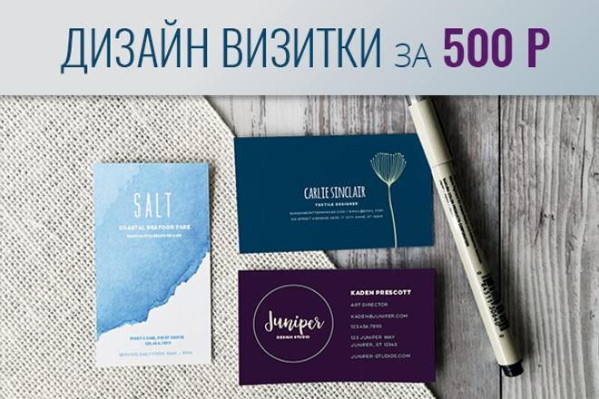 Разработаю 3 уникальных макета визитки 1 - kwork.ru