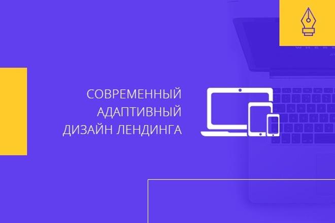 Уникальный дизайн лендинга 1 - kwork.ru