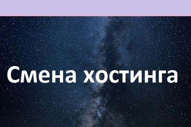 Миграция данных, перенос сайта между хостингами 1 - kwork.ru
