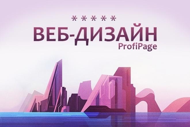 Веб-дизайн сайта 1 - kwork.ru