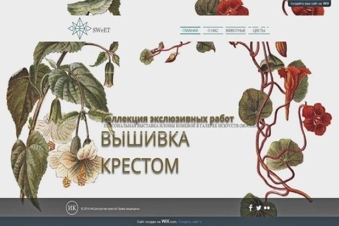 Дизайн сайта на любом конструкторе сайтов 1 - kwork.ru