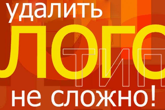 удалю логотип с видео 1 - kwork.ru