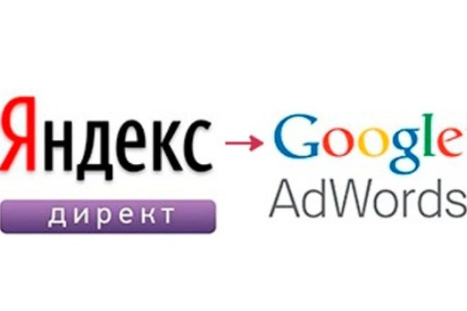 Перенесу компанию из Яндекс Директ в Google AdwordsКонтекстная реклама<br>Перенесу вашу компанию из Яндекс Директ в Google Adwords. Быстро и качественно! Два варианта сотрудничества: 1) Вы предоставляете доступ к аккаунтам Директа и Адвордс 2) Выполняете несложные действия по заливке подготовленных мной файлов по моим понятным инструкциям.<br>