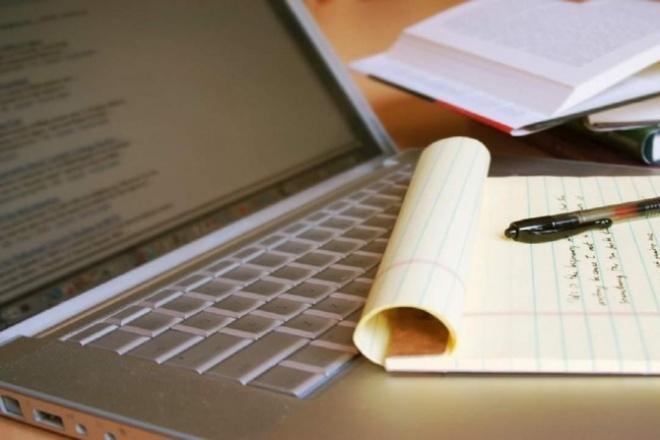 Напишу статьи о чтении и о грамотности 1 - kwork.ru