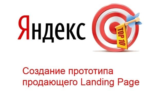 Сделаю прототип посадочной страницы для увеличения конверсии 1 - kwork.ru