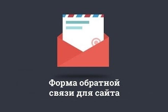 Форма обратной связиСкрипты<br>Напишу форму обратной связи для Вашего сайта. Принцип работы. Вам будет предоставлен готовая форма. От Вас потребуется загрузить файлы на сервер и подключить на странице. Вы можете также заказать у меня дополнительную услугу загрузки файлов на сервер и подключения формы к странице.<br>