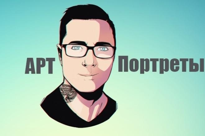 Рисовка арт портрета 1 - kwork.ru