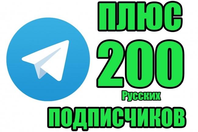 200 Подписчиков на канал TelegramПродвижение в социальных сетях<br>Данные подписчики активности не проявляют (боты). Нужны такие подписчики для увеличения числа участников и видимости того, что люди подписываются на Ваш канал, как и поднятия канала в поисковой выдаче Телеграм. Средний процент отписок равен 5-10 % Подписчики русские, некоторые с аватарами. Если нужно, можно добавить зарубежных.<br>