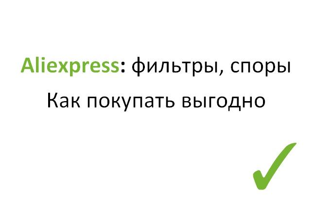 Научу покупать на Aliexpress с доп. скидками 1 - kwork.ru