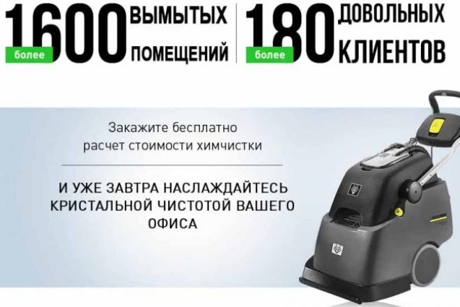 Сделаю яркую посадочную страницу (Landing page) 1 - kwork.ru