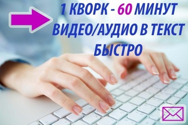 Перевод из видео или аудио в текст - 60 минутНабор текста<br>Данный кворк включает в себя качественную расшифровку до 60 минут видео или аудио на русском языке. По вашему желанию уберу слова-паразиты, повторы, заминки. Разобью текст на логические абзацы. Соблюдение грамматики, пунктуации и орфографии.<br>