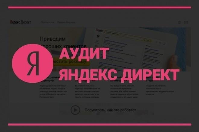 Профессиональный аудит рекламной компании Яндекс Директ 1 - kwork.ru